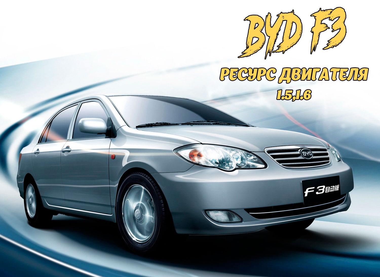 Ресурс двигателя BYD F3 1.5, 1.6