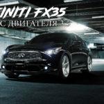 Ресурс двигателя Infiniti FX35 (VQ35DE, VQ35HR)