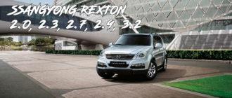 Ресурс двигателя SsangYong Rexton 2.0, 2.3, 2.7, 2.9, 3.2