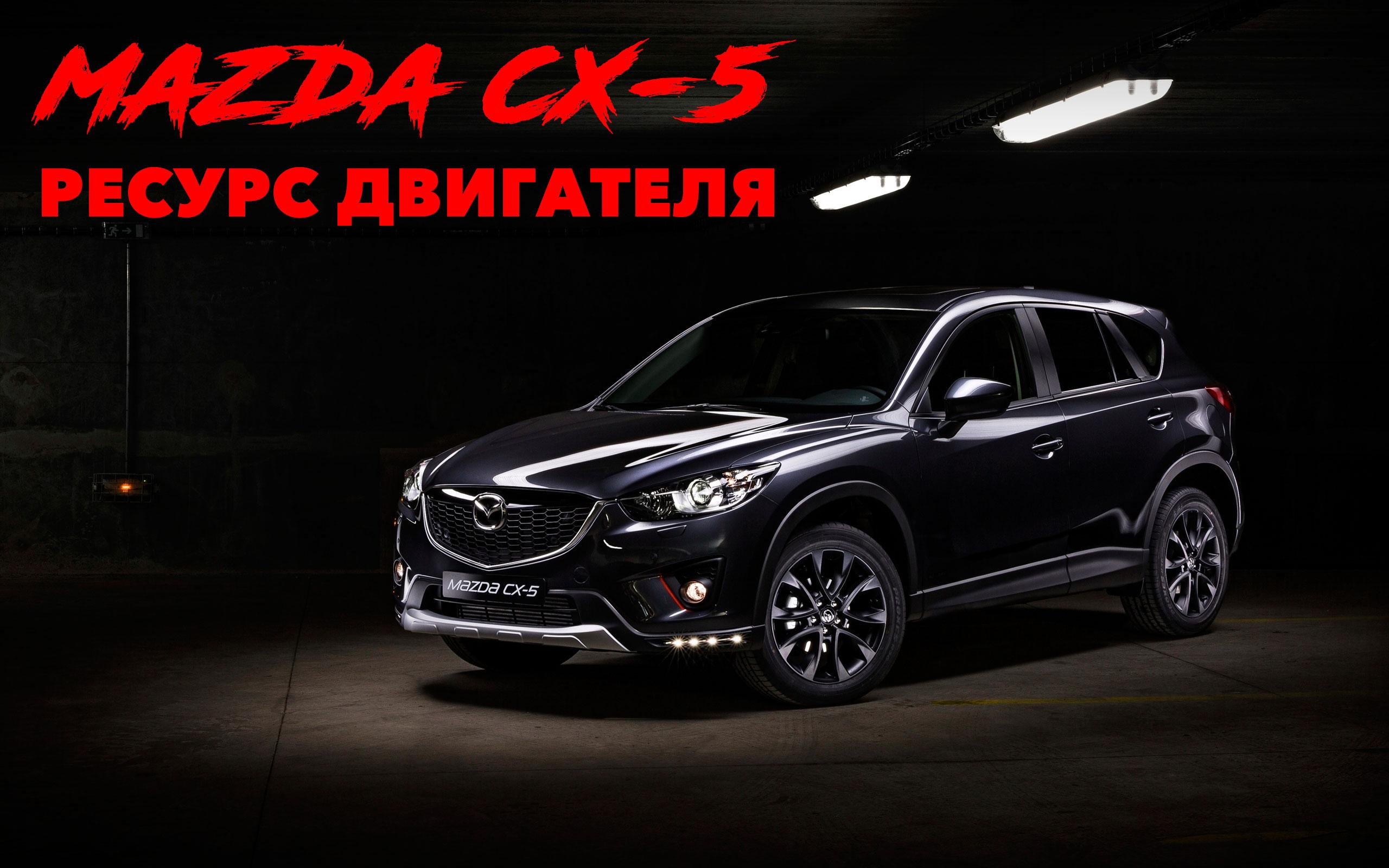 Ресурс двигателя Mazda CX-5 2.0, 2.2, 2.5